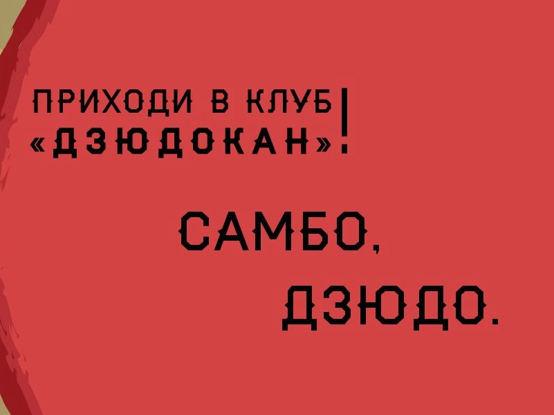 школа самбо и дзюдо в Москве