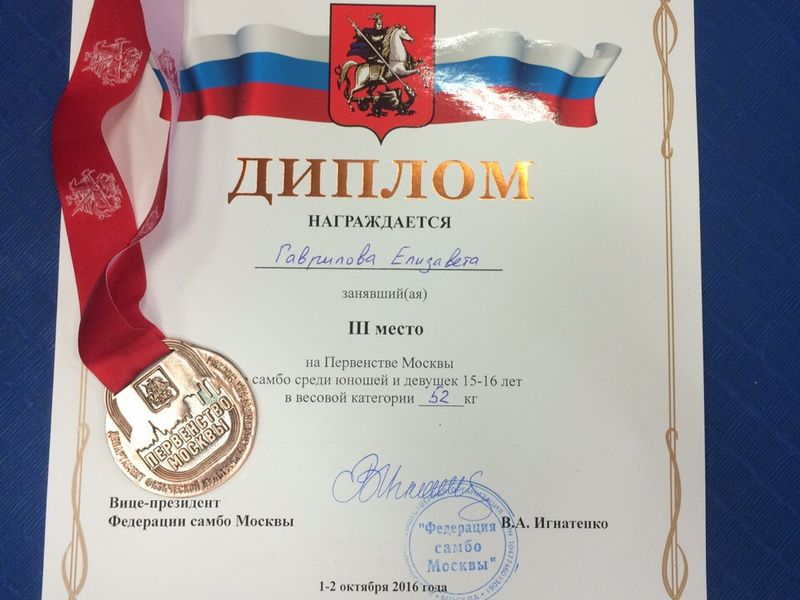 Первенство Москвы по самбо 2016