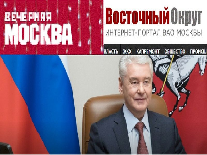 Восточный округ и Вечерняя Москва