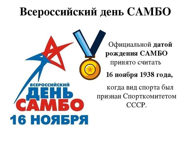 самбо в России