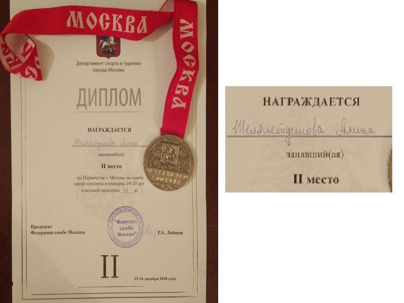 Москвы по самбо