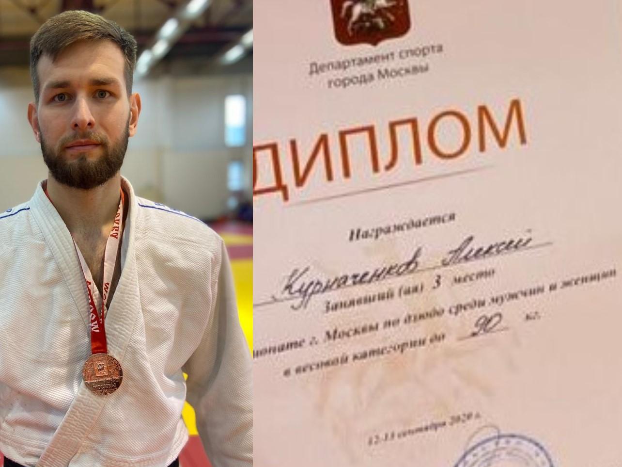 чемпионат Москвы по дзюдо 2020